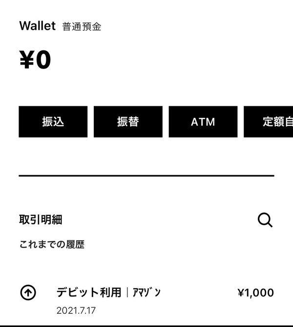 みんなの銀行デビットカード利用で残高0円に