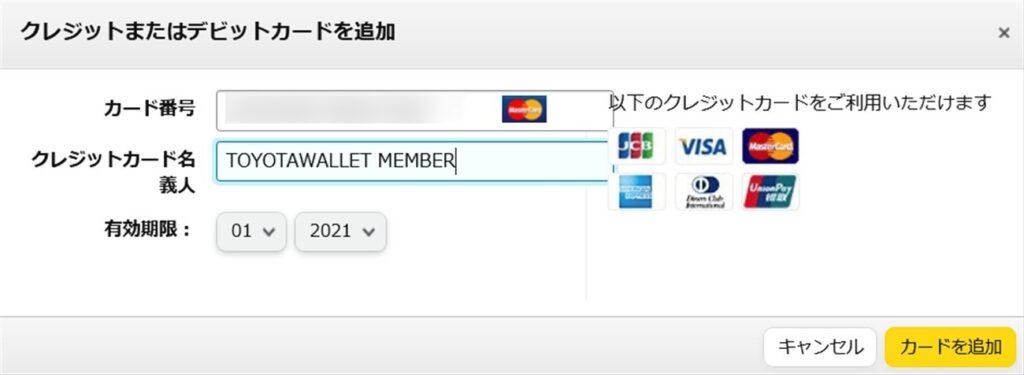 Amazonの支払い方法にトヨタウォレットのプリペイドカードを設定