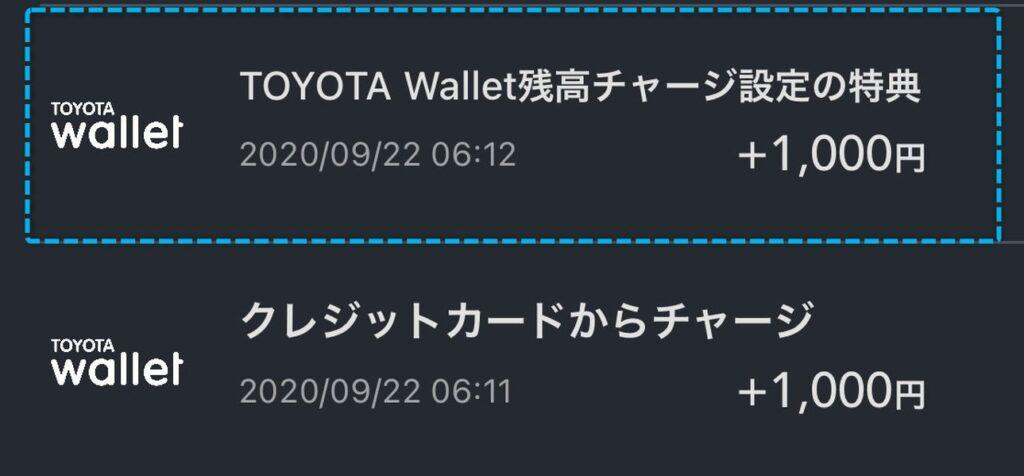 トヨタウォレット残高に1000円の特典が追加