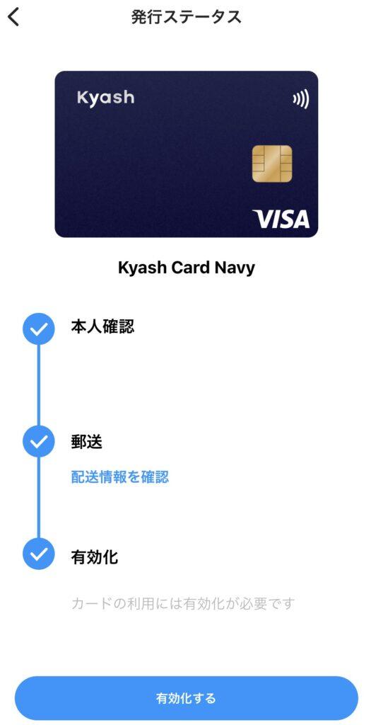 Kyash Cardの発行ステータ