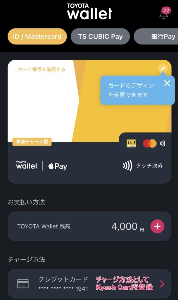 TOYOTA Walletのチャージ方法にKyashを登録