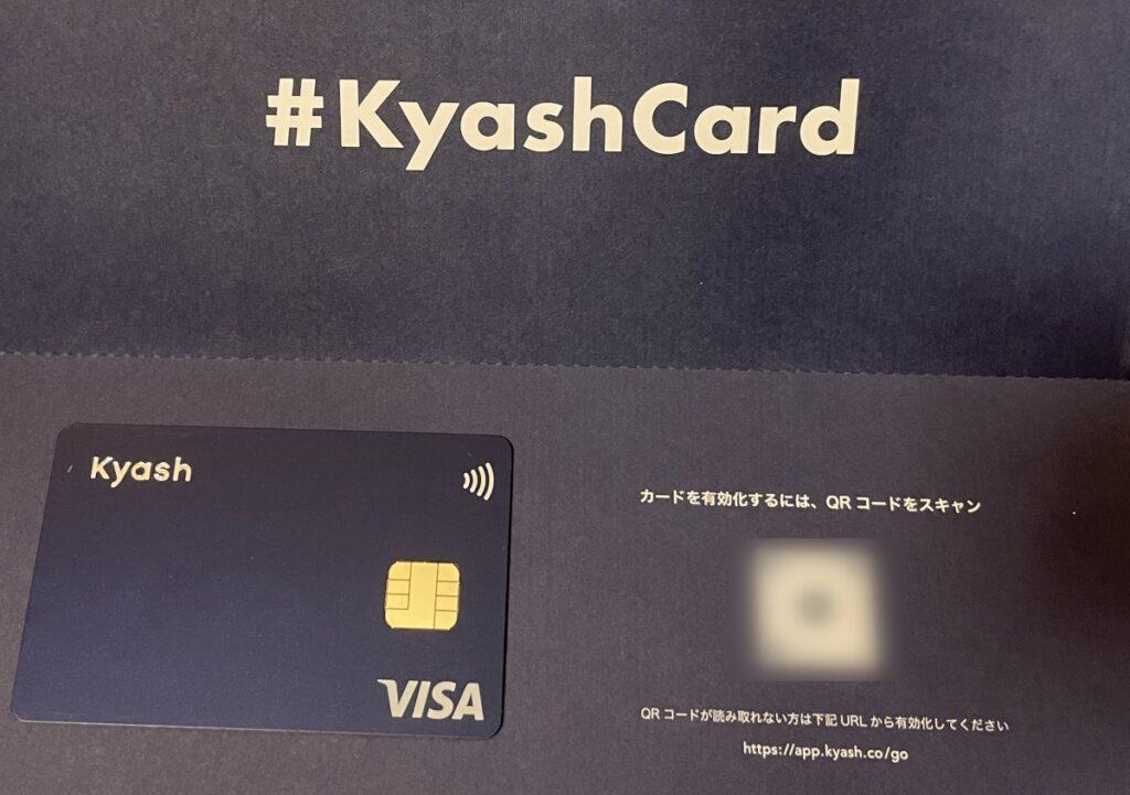 3Dセキュアに対応しているKyash Card