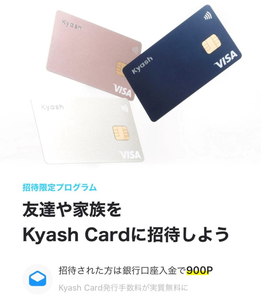 招待リンクからKyash Card発行で900ポイント