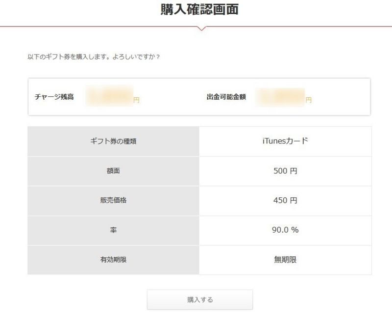 amaten-iTunesカードのギフト券購入02