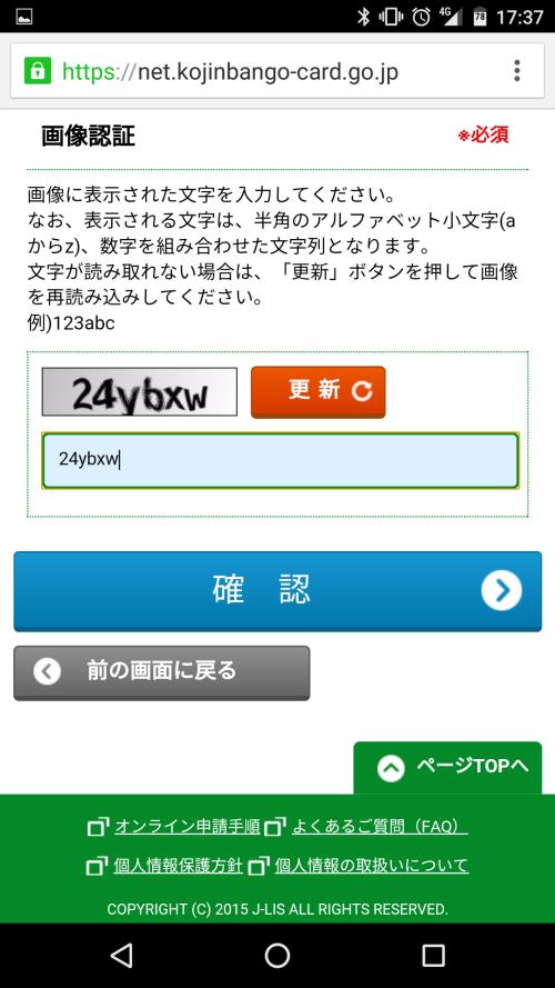 マイナンバーカードのネット申請5