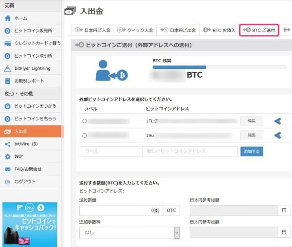bitFlyerでのビットコイン送付方法
