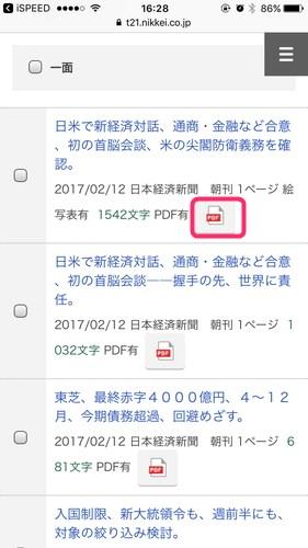 日経テレコン楽天証券版で日経新聞を無料で読む