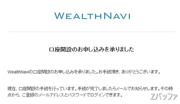wealthnavi(ウェルスナビ)の口座開設