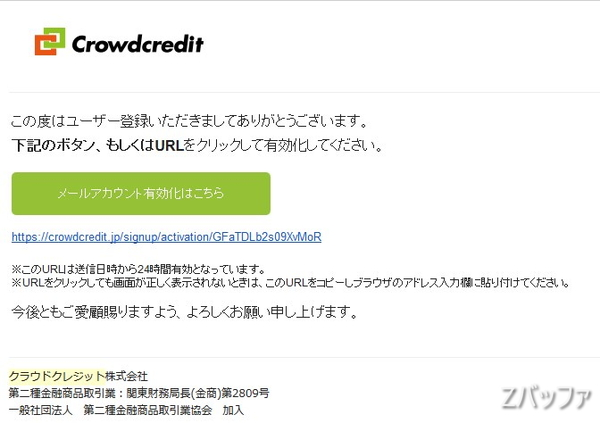 クラウドクレジットのメール認証