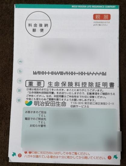 明治安田生命から送付された生命保険料控除証明書