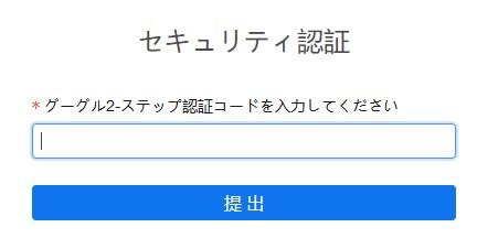 Kucoinのグーグル2段階認証ログイン