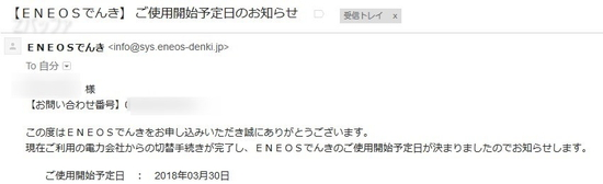 「ENEOSでんき」に切り替わる日の連絡