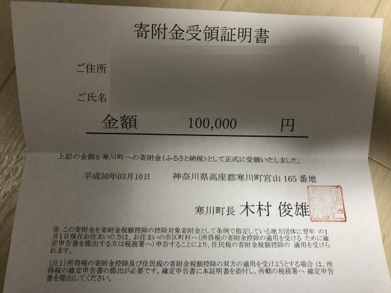 ふるさと納税の寄付金受領証明書