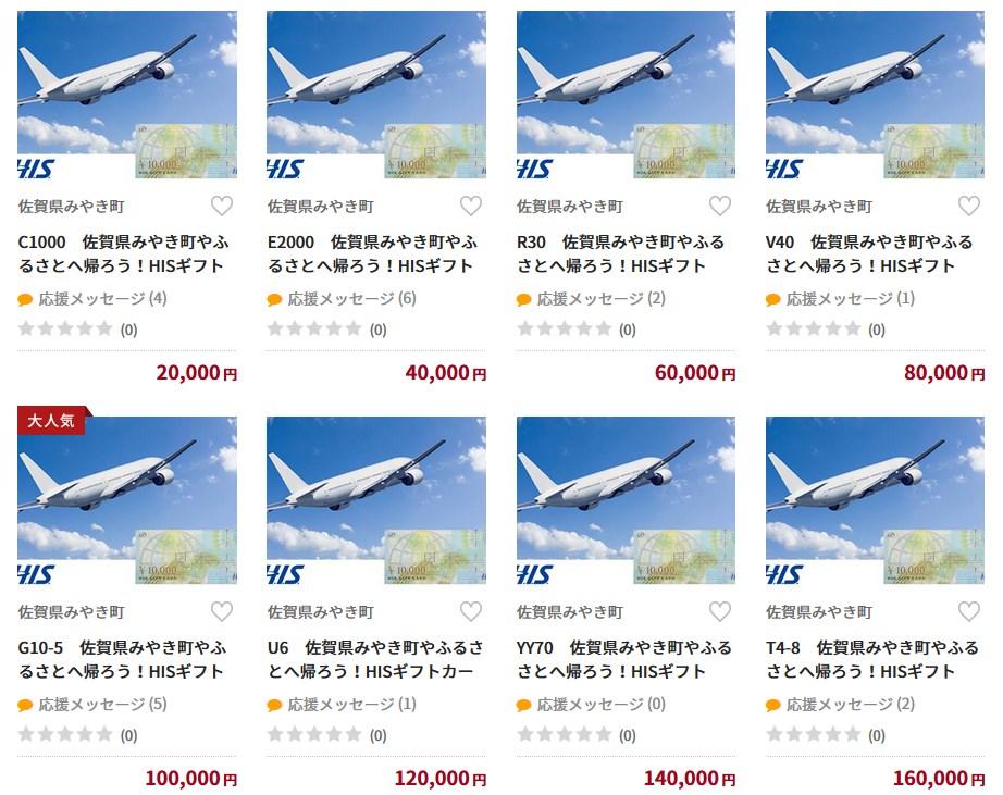 佐賀県みやき町へのふるさと納税で手に入るHIS旅行ギフト券
