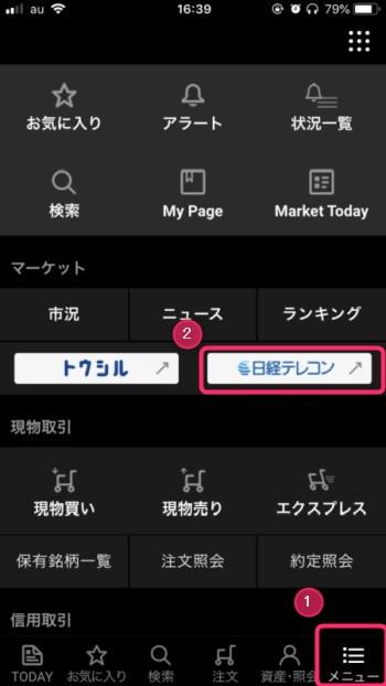 楽天証券のスマホアプリから日経テレコンを見る手順