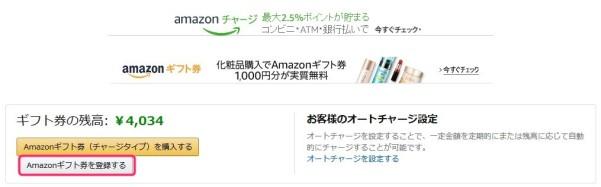 Amazonギフト券コードの登録