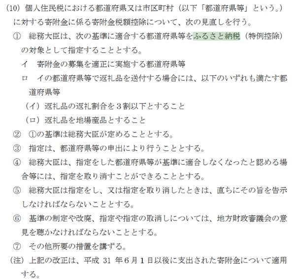 2019年度税制改正大綱(ふるさと納税部分抜粋)