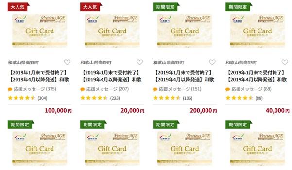 日本旅行ギフトカードの返礼品は2019年1月末で終了に
