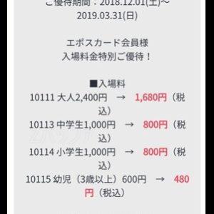エポスカードの新江ノ島水族館割引クーポン