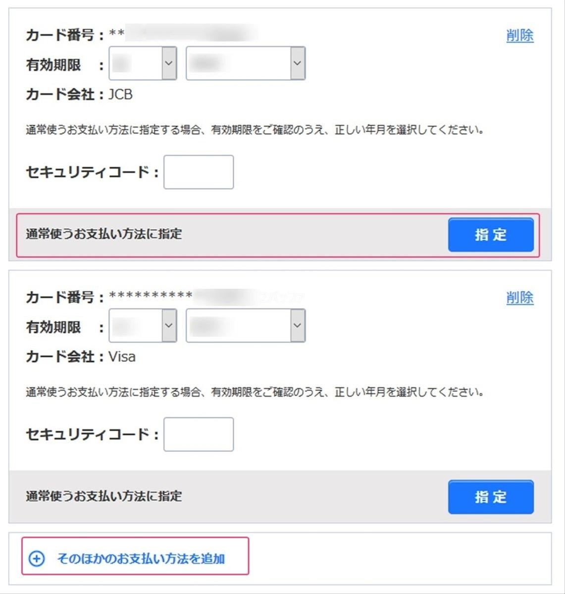 Yahoo公金払いでLINE Payカードを通常使うカードに設定する