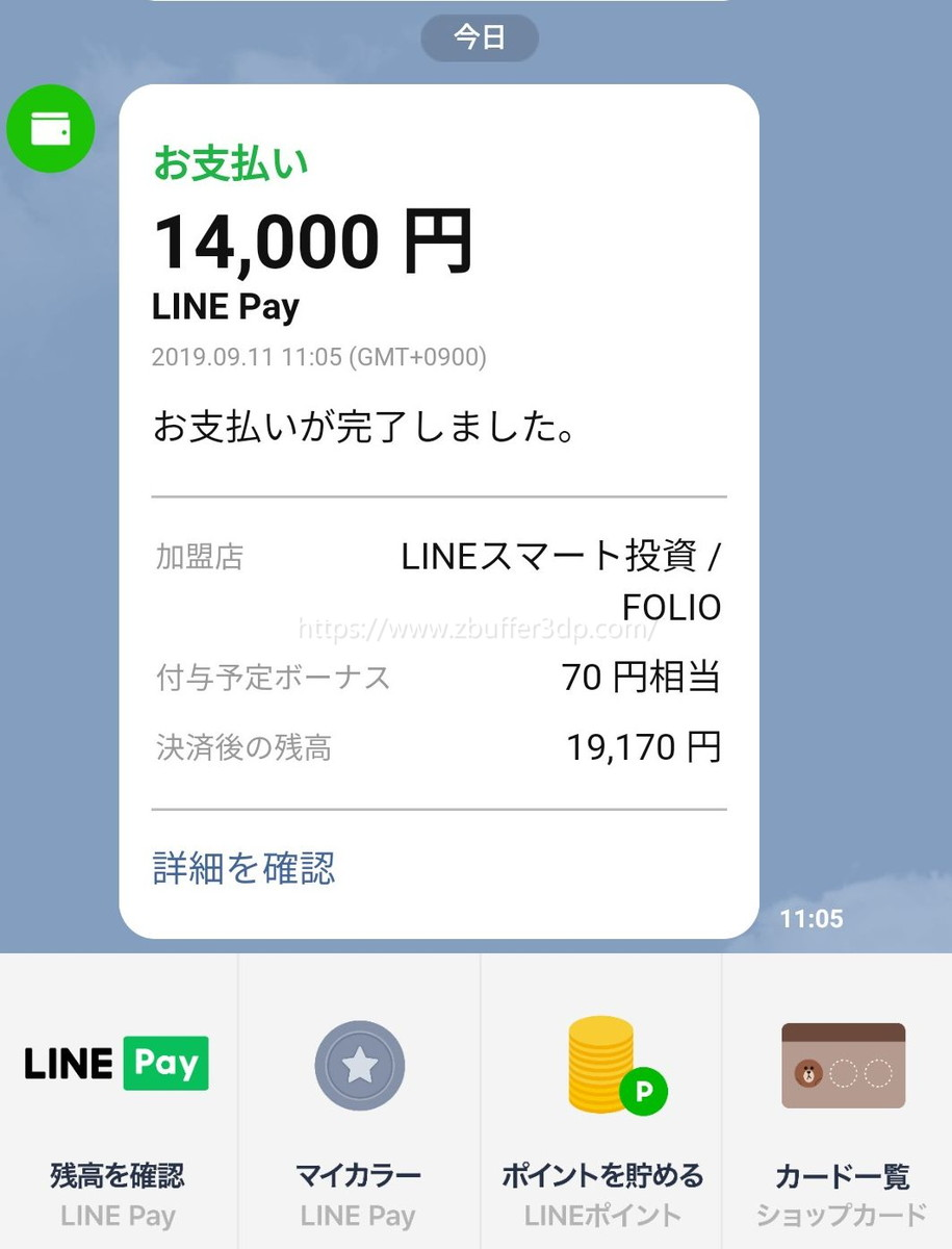 LINE Payからの投資でポイント還元