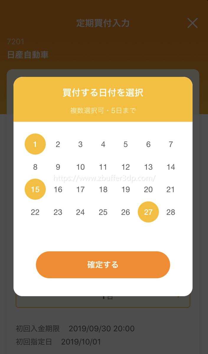 積立投資日となる定期買付日を指定する
