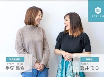 蒼井そら氏と手塚優希氏が創業した株式会社SkyNOW
