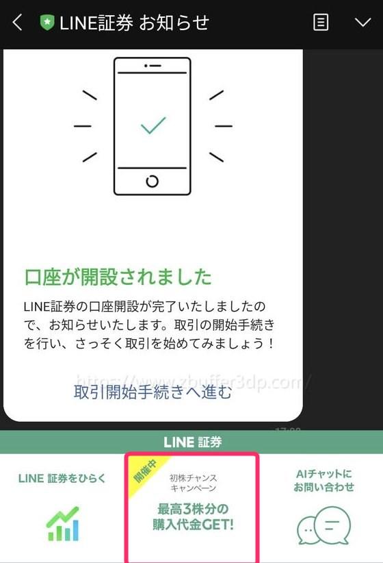 LINE証券の初株キャンペーン