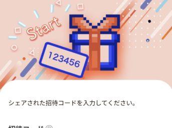 STREAMアプリに招待コードを入力