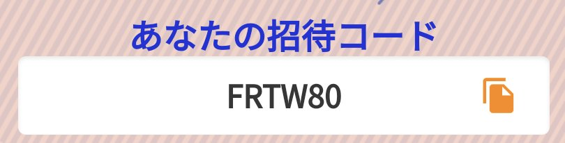 STREAMの招待コードは「FRTW80」