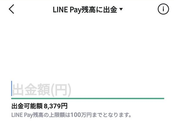 LINE Pay残高への出金は手数料無料