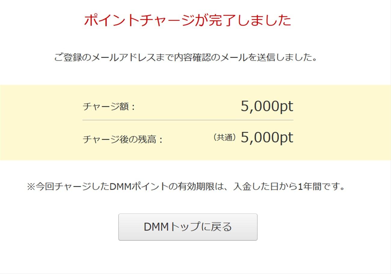 ビットキャッシュを使ったDMMポイントのチャージが完了