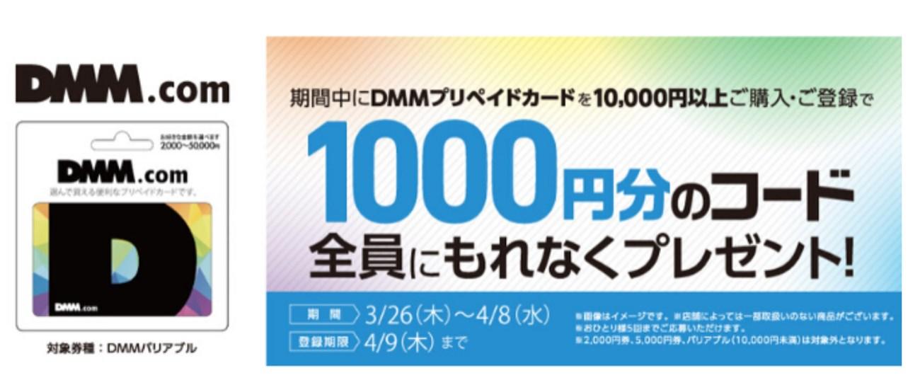 DMMプリペイドカード購入で10%還元