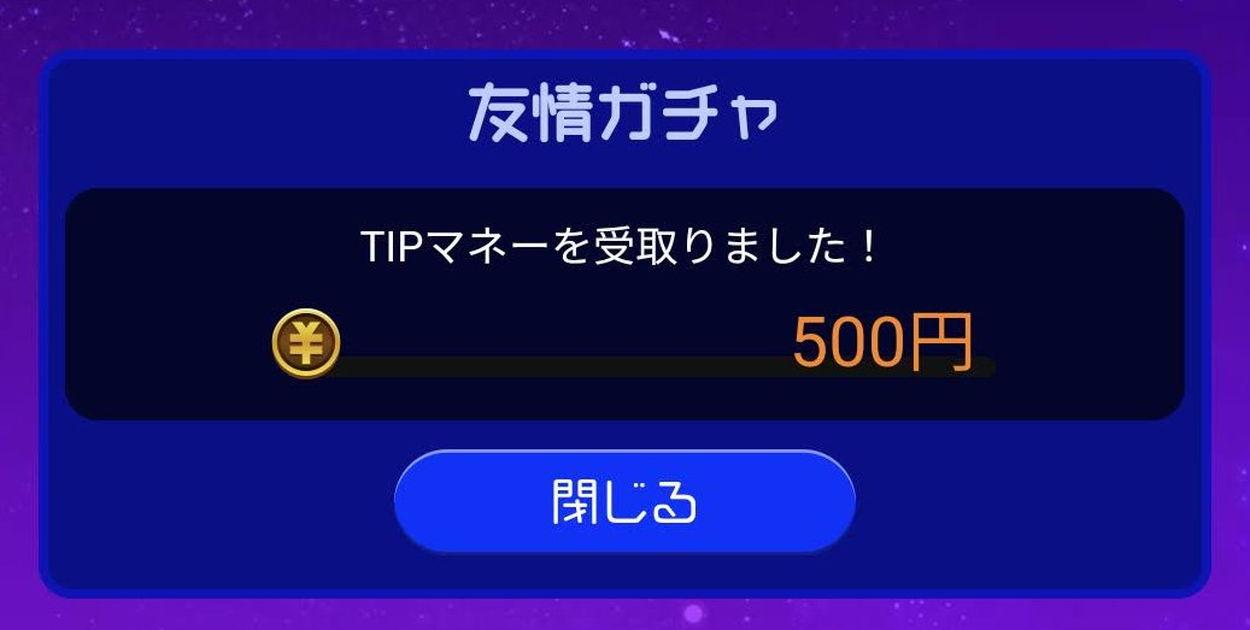 招待URLからの登録で500円相当のTIPマネーを入手