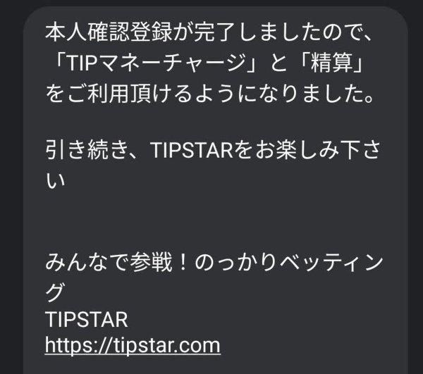 TIPSTARの本人確認手続きが完了