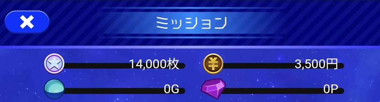 3500円相当のTIPマネーを入手できた