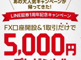 LINEFX口座開設で5000円キャッシュバックが復活