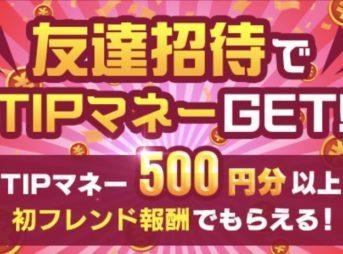 TIPSTAR(ティップスター)に招待で500円分のTIPマネー入手