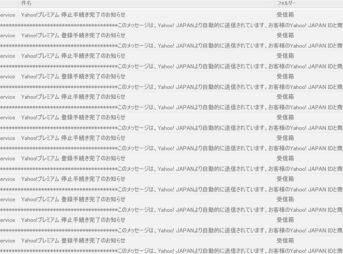 Yahooプレミアム会員の登録と解約を繰り返してきた履歴