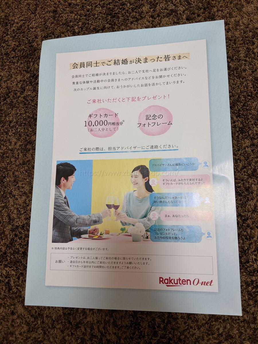 オーネットで結婚が決まると5000円のギフト券がプレゼント