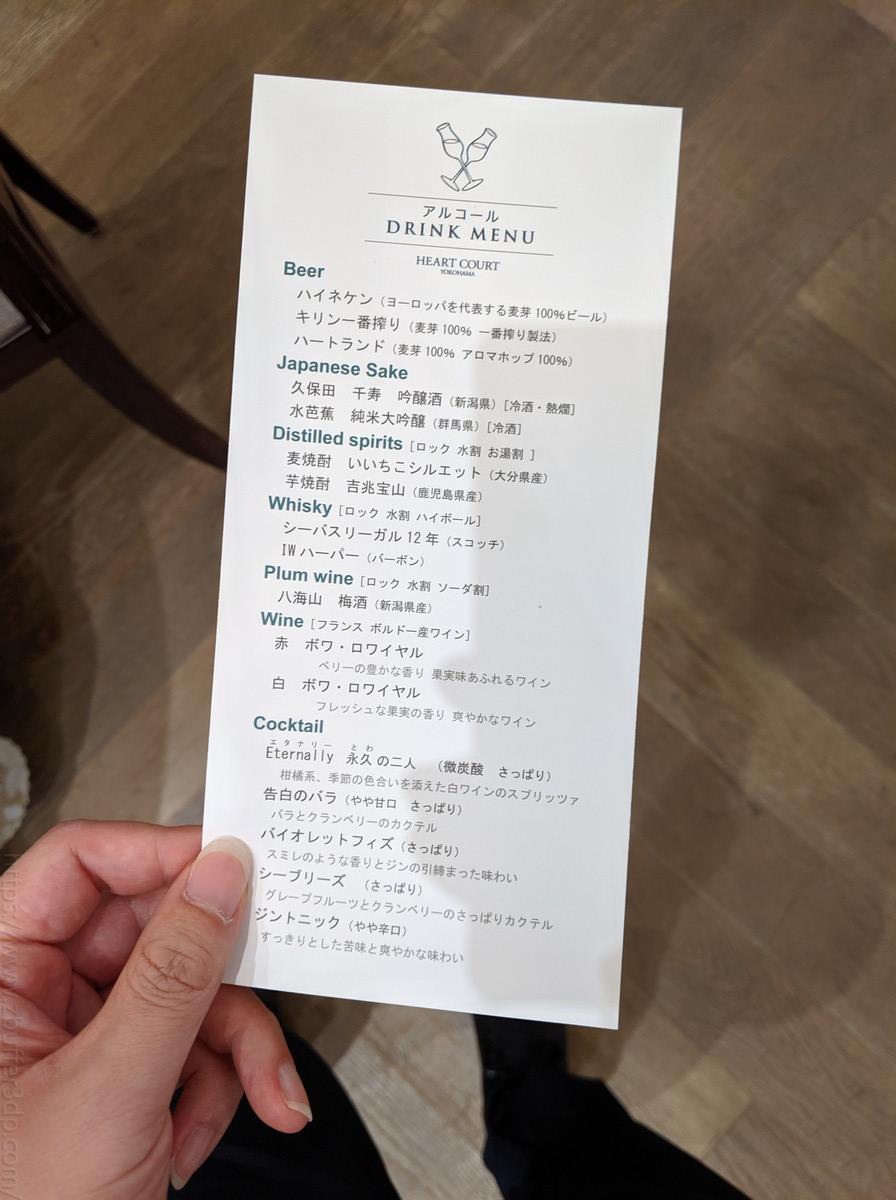 ハートコート横浜のアルコールメニュー