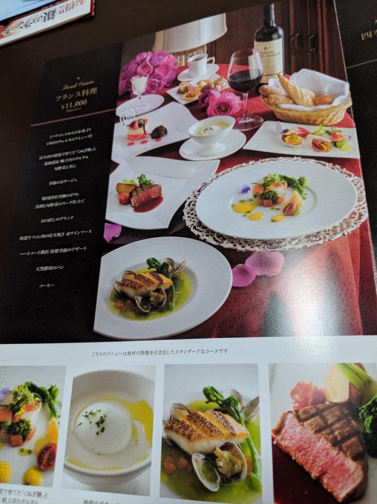 ハートコート横浜のフランス料理メニュー