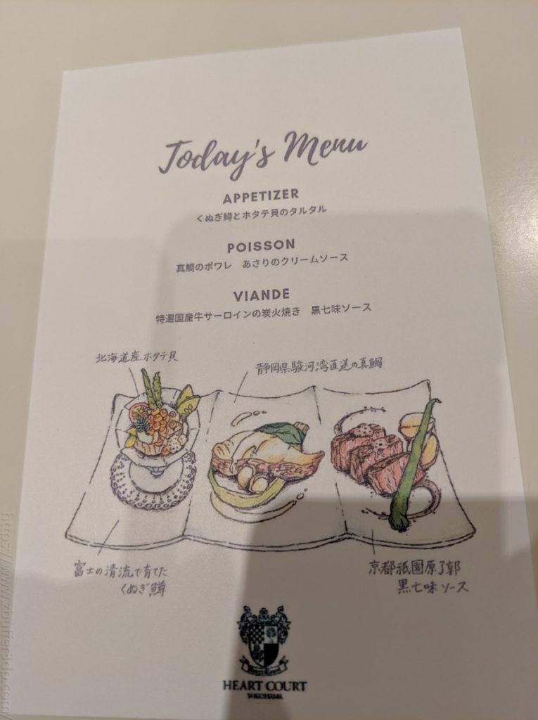 ハートコート横浜の試食料理メニュー