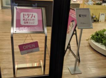 ゼクシィ相談カウンター新宿店