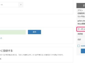 クーポンコード利用により割引されたmixhostの料金