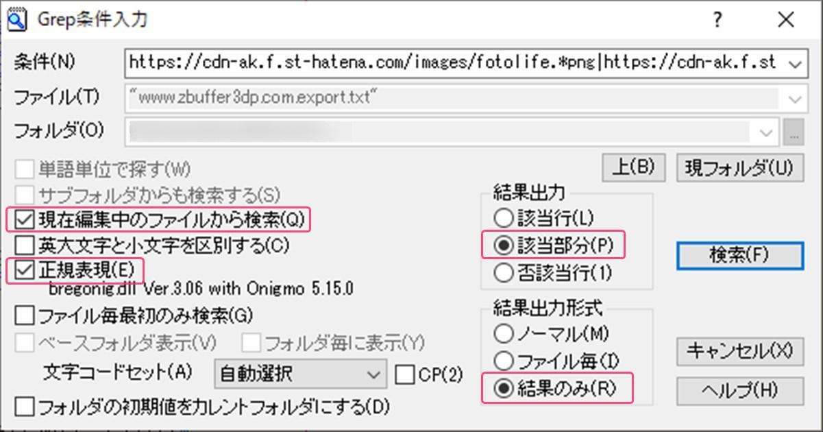 Grep検索の条件