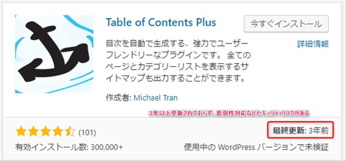 table of contents plusプラグインは3年以上更新されていない
