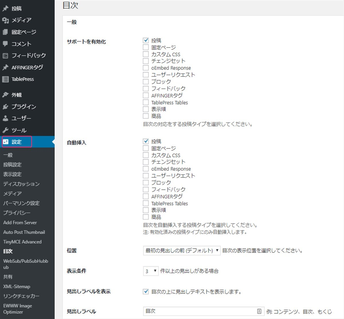 Easy Table of Contentsの設定例