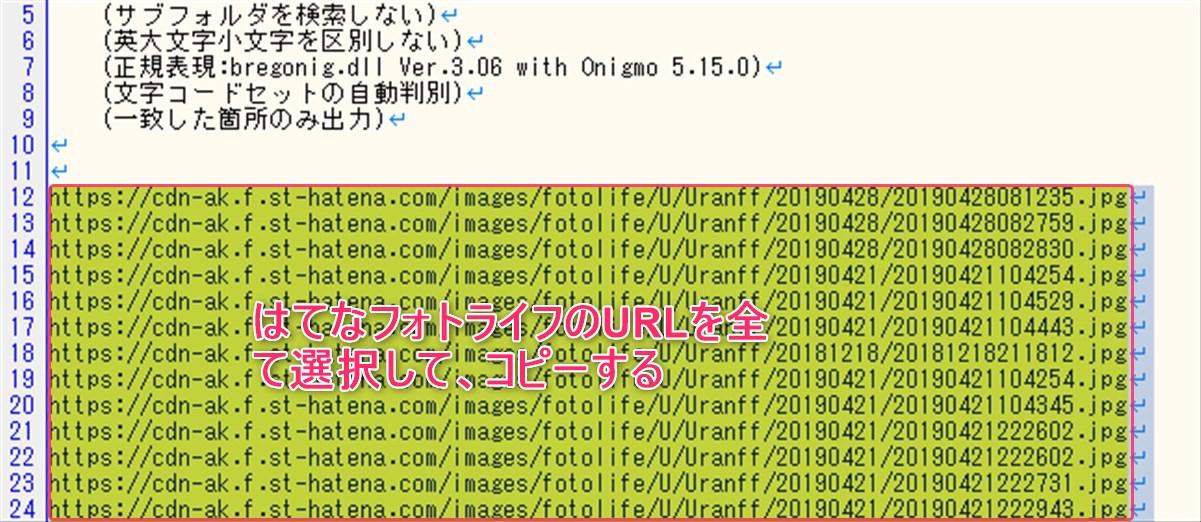Grep検索結果からURLを全選択してコピー