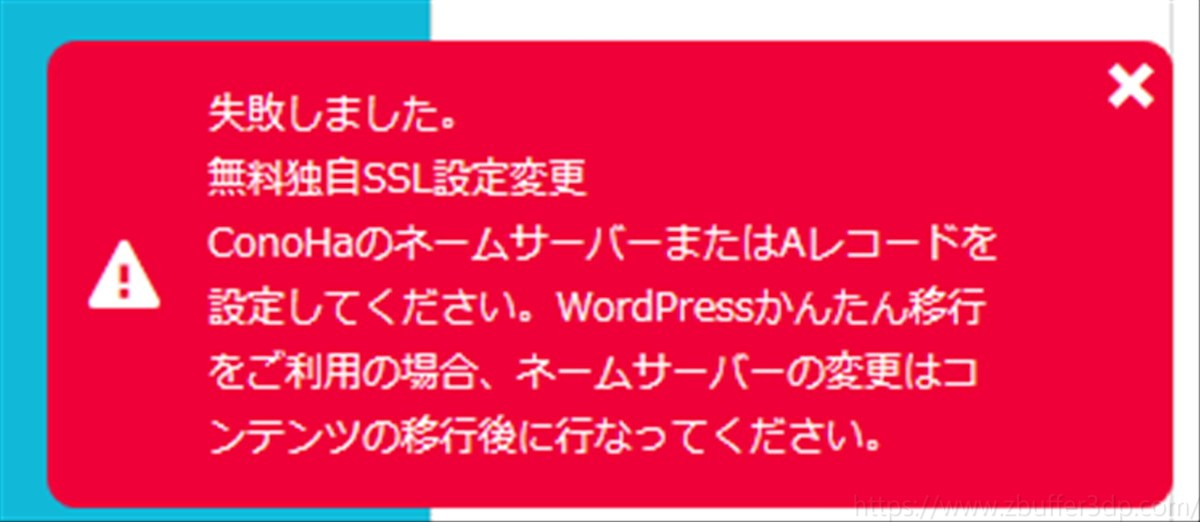 ConoHa WINGのWordPressでSSL化失敗